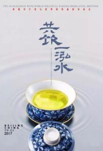 中国六大茶类及其代表产品